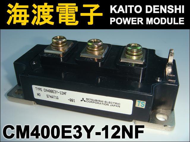CM400E3Y-12NF (1個) パワートランジスタモジュール MITSUBISHI 【中古】