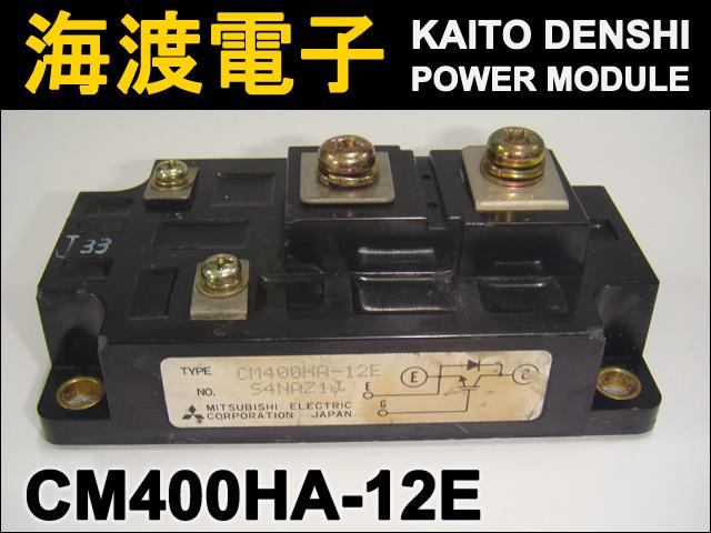 CM400HA-12E (1個) パワートランジスタモジュール MITSUBISHI 【中古】
