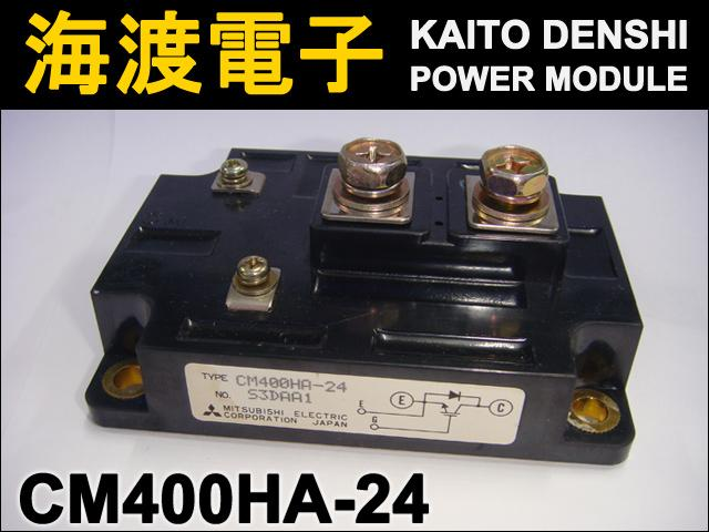 CM400HA-24 (1個) パワートランジスタモジュール MITSUBISHI 【中古】