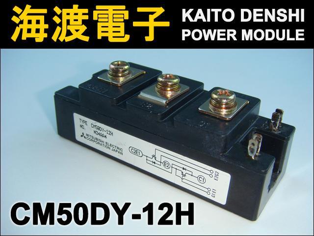 CM50DY-12H (1個) パワートランジスタモジュール MITSUBISHI 【中古】