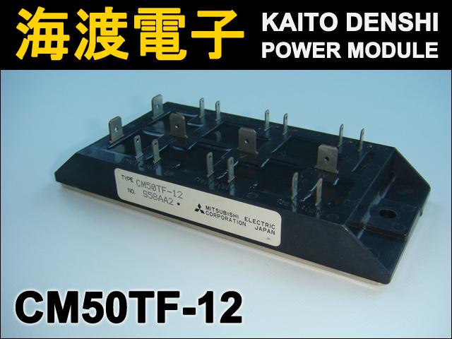 CM50TF-12 (1個) パワートランジスタモジュール MITSUBISHI 【中古】