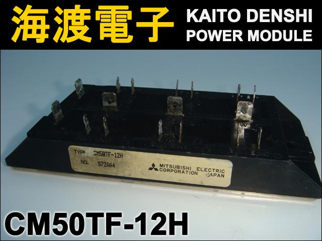 CM50TF-12H (1個) パワートランジスタモジュール MITSUBISHI 【中古】