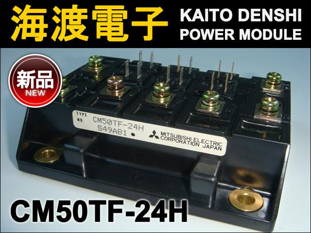 CM50TF-24H (1個) パワートランジスタモジュール MITSUBISHI【新品】