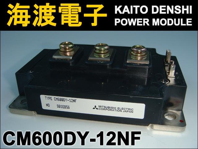 CM600DY-12NF (1個) パワートランジスタモジュール MITSUBISHI 【中古】