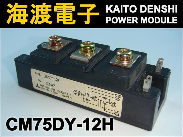 CM75DY-12H (1個) パワートランジスタモジュール MITSUBISHI 【中古】