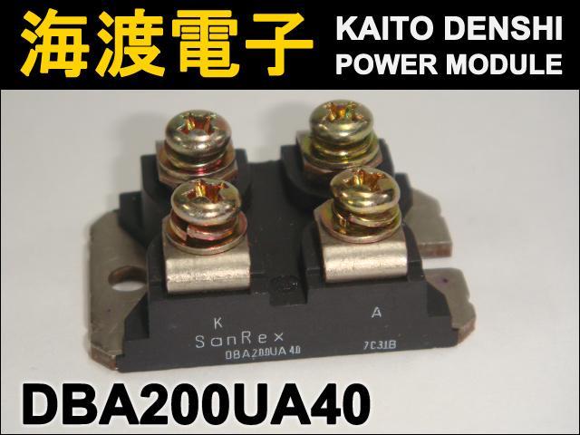 DBA200UA40 (1個) パワートランジスタモジュール SanRex 【中古】