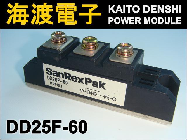 DD25F-60 (1個) パワートランジスタモジュール SanRex 【中古】