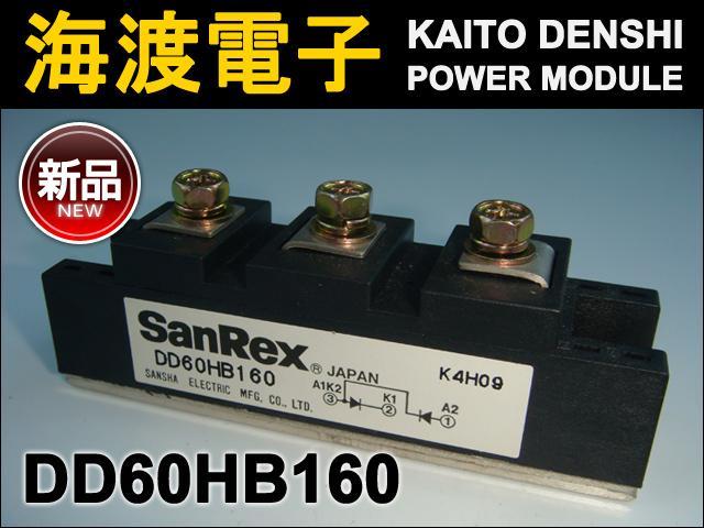 DD60HB160 (1個) パワーモジュール〉SanRex【新品】