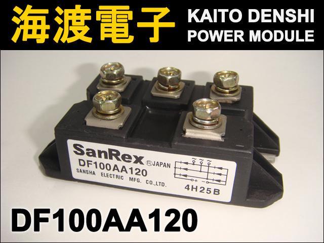DF100AA120 (1個) パワーダイオードモジュール SanRex 【中古】