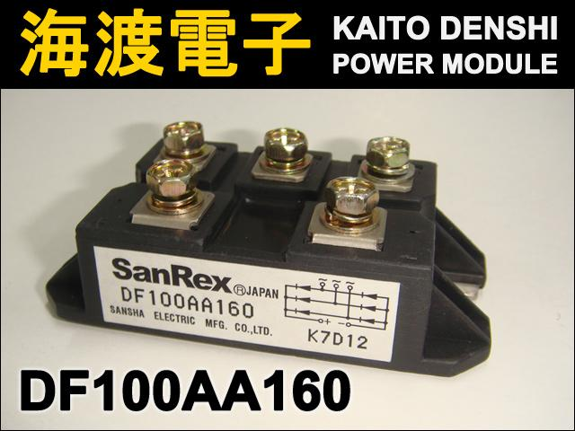 DF100AA160 (1個) パワーダイオードモジュール SanRex 【中古】