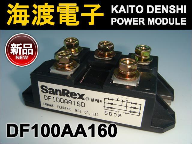 DF100AA160 (1個) パワーダイオードモジュール〉SanRex【新品】
