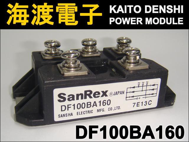 DF100BA160 (1個) パワーダイオードモジュール SanRex 【中古】