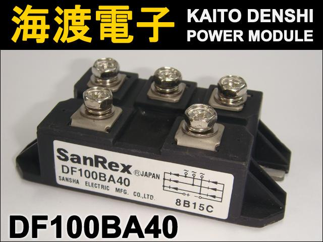 DF100BA40 (1個) パワーダイオードモジュール SanRex 【中古】
