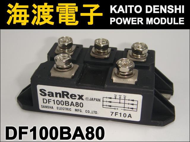 DF100BA80 (1個) パワーダイオードモジュール SanRex 【中古】