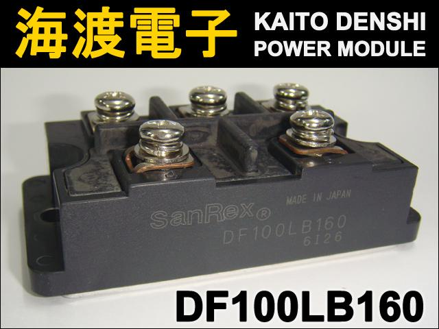 DF100LB160 (1個) パワーダイオードモジュール SanRex 【中古】