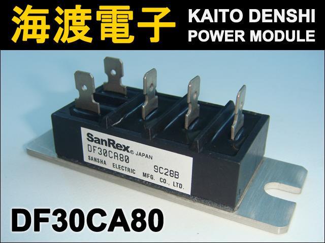 DF30CA80 (1個) パワーダイオードモジュール SanRex 【中古】