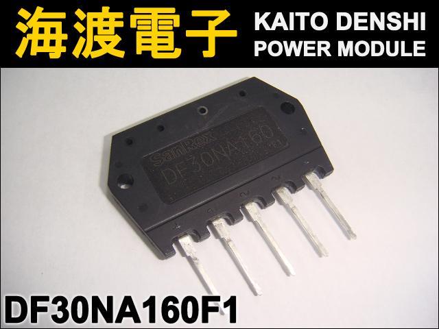 DF30NA160F1 (1個) パワーダイオードモジュール SanRex 【中古】