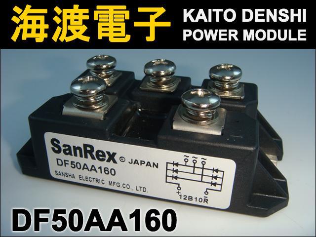 DF50AA160 (1個) パワーダイオードモジュール SanRex 【中古】