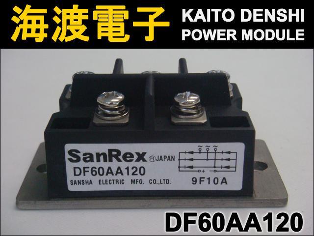 DF60AA120 (1個) パワーダイオードモジュール SanRex 【中古】