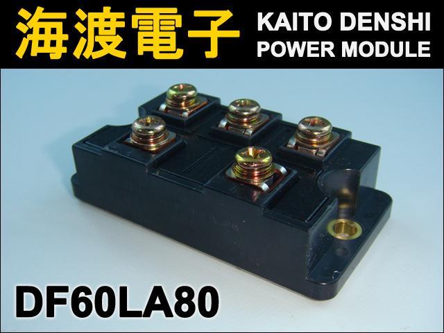DF60LA80 (1個) パワーモジュール SanRex 【中古】