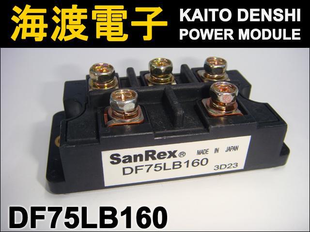 DF75LB160 (1個) パワーモジュール SanRex 【中古】
