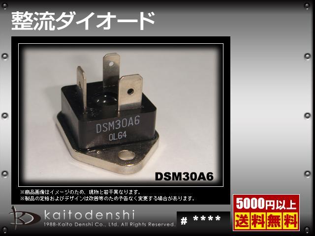 DSM30A6 (1個) 整流ダイオード HITACHI【新品】