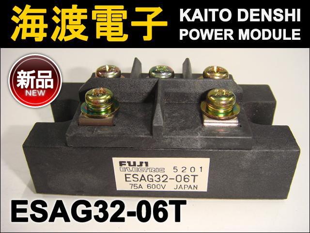 ESAG32-06T (1個) パワーダイオードモジュール FUJI【新品】