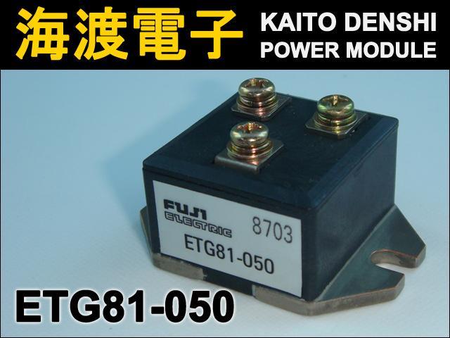 ETG81-050 (1個) パワートランジスタモジュール FUJI 【中古】