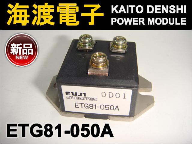 ETG81-050A (1個) パワートランジスタモジュール FUJI【新品】