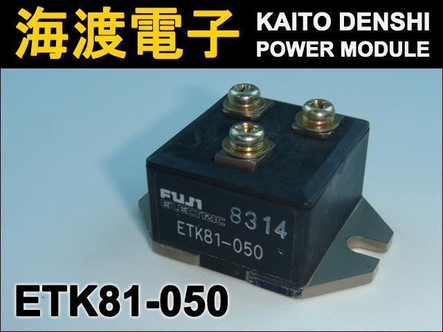 ETK81-050 (1個) パワートランジスタモジュール FUJI 【中古】