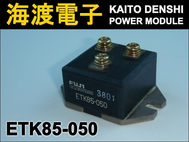 ETK85-050 (1個) パワートランジスタモジュール FUJI 【中古】