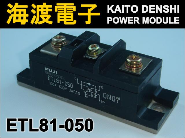 ETL81-050 (1個) パワートランジスタモジュール FUJI 【中古】