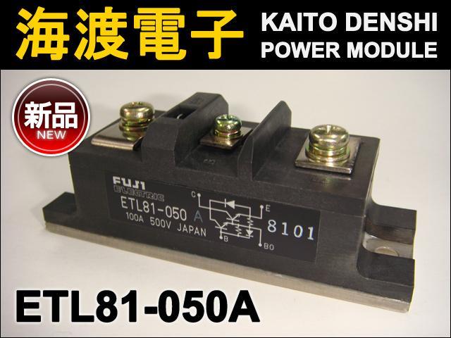ETL81-050A (1個) パワーモジュール FUJI【新品】