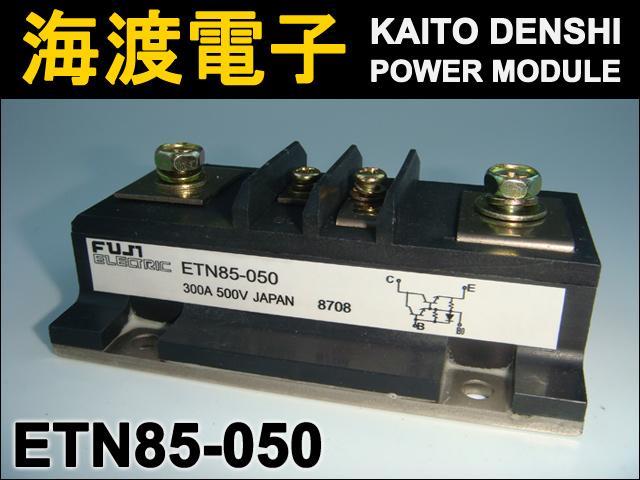 ETN85-050 (1個) パワートランジスタモジュール FUJI 【中古】