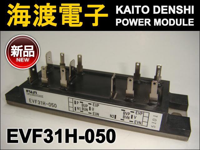 EVF31H-050 (1個) IGBT モジュール FUJI【新品】