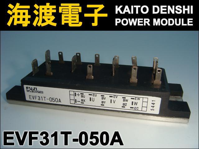 EVF31T-050A (1個) パワートランジスタモジュール FUJI 【中古】