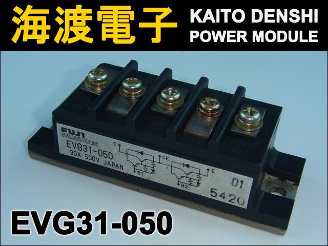 EVG31-050 (1個) パワートランジスタモジュール Fuji 【中古】