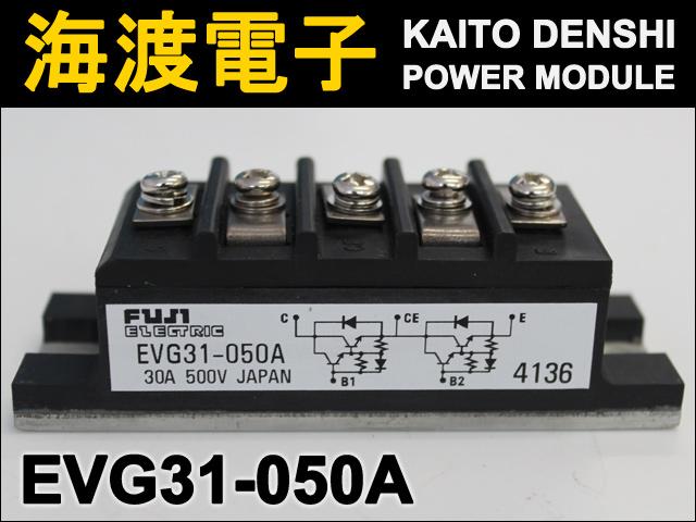 EVG31-050A (1個) パワートランジスタモジュール Fuji 【中古】