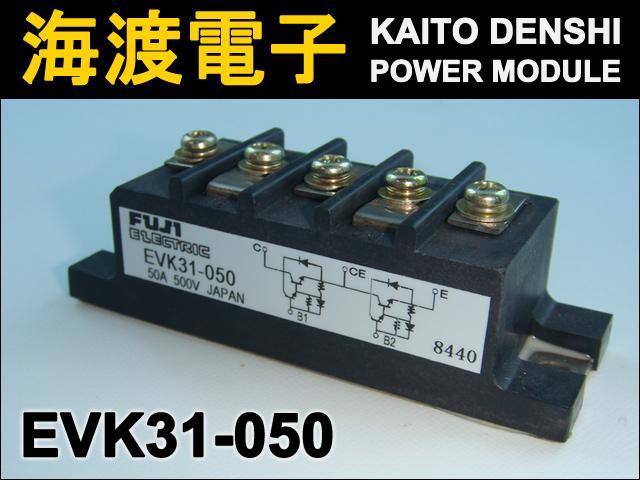 EVK31-050 (1個) パワーモジュール FUJI 【中古】