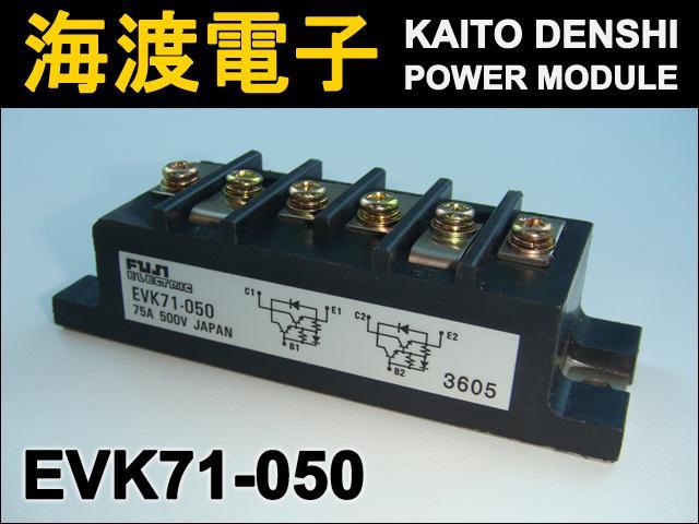 EVK71-050 (1個) パワートランジスタモジュール FUJI 【中古】