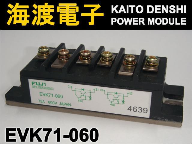 EVK71-060 (1個) パワートランジスタモジュール FUJI 【中古】