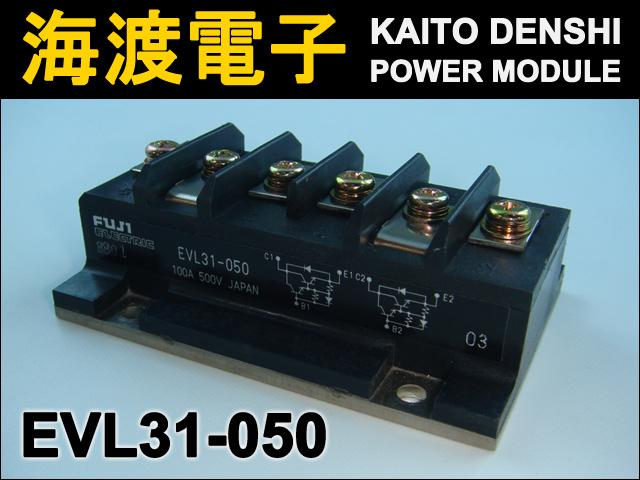 EVL31-050 (1個) パワートランジスタモジュール FUJI 【中古】