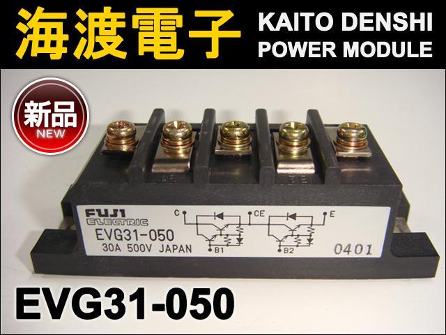 EVL31-050 (1個) パワートランジスタモジュール FUJI【新品】