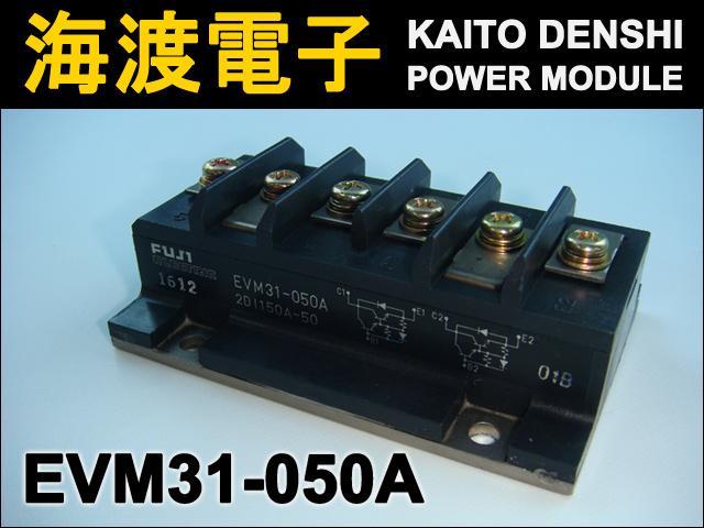 EVM31-050A (1個) パワートランジスタモジュール FUJI 【中古】