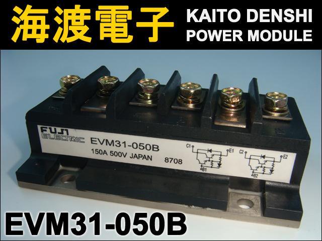 EVM31-050B (1個) パワー トランジスタモジュール FUJI 【中古】