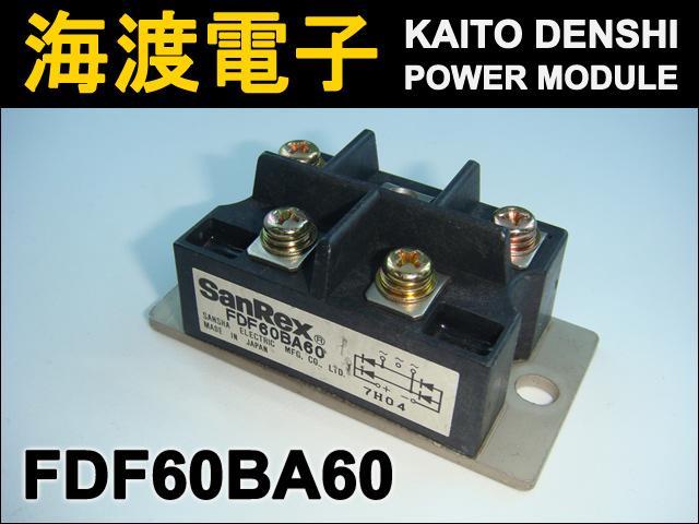 FDF60BA60 (1個) パワーMOSFETモジュール SanRex 【中古】