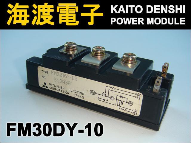FM30DY-10 (1個) パワーモジュール MITSUBISHI 【中古】