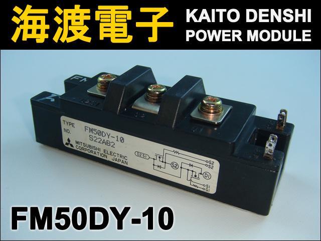 FM50DY-10 (1個) パワーモジュール MITSUBISHI 【中古】