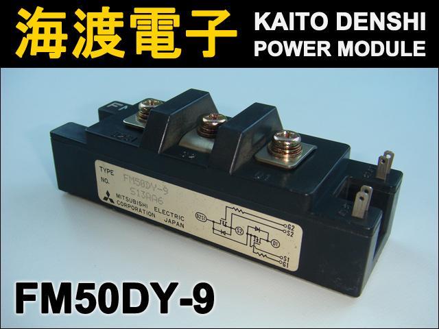 FM50DY-9 (1個) パワーモジュール MITSUBISHI 【中古】
