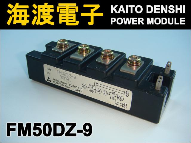 FM50DZ-9 (1個) パワーモジュール MITSUBISHI 【中古】